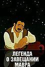 Мультфильм «Легенда о завещании мавра» (1959)