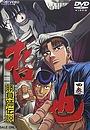 Сериал «Легендарный игрок Тэцуя» (2000 – 2001)