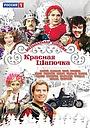 Фільм «Красная шапочка» (2012)
