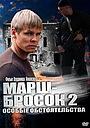 Сериал «Марш-бросок 2: Особые обстоятельства» (2013)