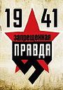 Серіал «1941: Запрещенная правда» (2013)