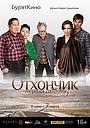 Фильм «Отхончик: Первая любовь» (2013)