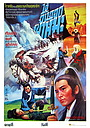Фільм «Han shan fei hu» (1982)