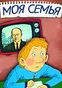 Мультфильм «Моя семья» (1989)