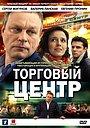Сериал «Торговый центр» (2013)
