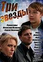 Сериал «Три звезды» (2014)