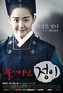 Серіал «Богиня вогню Чон І» (2013)