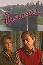 Фільм «Тропинины» (1981)