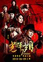 Фільм «7 убийц» (2013)