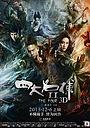 Фільм «Четверо 2» (2013)