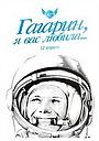 Фильм «Гагарин, я вас любила» (1991)