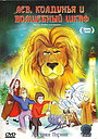 Мультфільм «Лев, чаклунка та платянна шафа» (1979)
