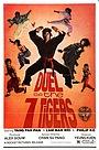 Фільм «Дуэль семи тигров» (1979)