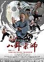 Фільм «Сказание о наставнике Багуа» (2012)