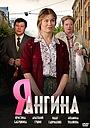 Сериал «Я — Ангина» (2013)