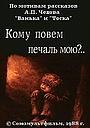 Мультфільм «Кому повем печаль мою?» (1988)