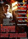 Сериал «Вагончик мой дальний» (2013)