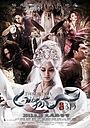 Фільм «Белая лиса» (2013)