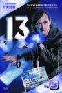 Сериал «13» (2014)
