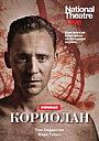 Фільм «Коріолан» (2013)