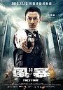 Фільм «Огненная буря» (2013)