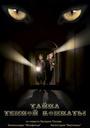 Фільм «Таємниця темної кімнати» (2014)