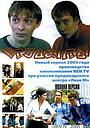 Сериал «Студенты» (2005 – 2008)