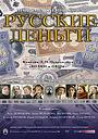 Фільм «Русские деньги» (2006)