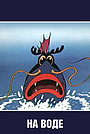 Мультфильм «На воде» (1986)