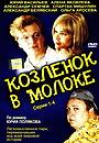 Сериал «Козленок в молоке» (2003)
