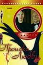 Сериал «Происки любви» (2005)