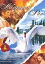 Сериал «Лебединый рай» (2005)