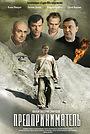 Фильм «И один в поле воин» (2009)