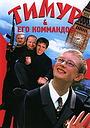 Фільм «Тимур & его коммандо$» (2003)