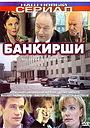 Сериал «Банкирши» (2005)