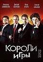 Серіал «Короли игры» (2007)