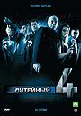 Серіал «Литейный, 4» (2008 – 2014)