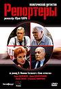 Сериал «Репортеры» (2007)