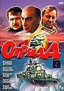 Фільм «Отряд «Д»» (1993)