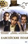 Фильм «Елисейские поля» (1993)