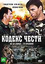 Сериал «Кодекс чести» (2002 – 2014)