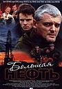Сериал «Большая нефть» (2009)