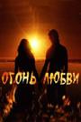Сериал «Огонь любви» (2007 – 2009)
