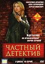 Сериал «Частный детектив» (2005)