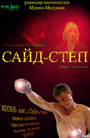 Фільм «Сайд-степ» (2008)