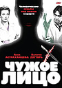 Сериал «Чужое лицо» (2003)