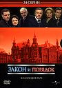 Сериал «Закон и порядок: Отдел оперативных расследований» (2006 – 2010)