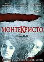 Сериал «Монтекристо» (2008)