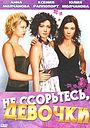 Сериал «Не ссорьтесь, девочки!» (2003)
