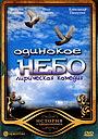 Сериал «Одинокое небо» (2004)